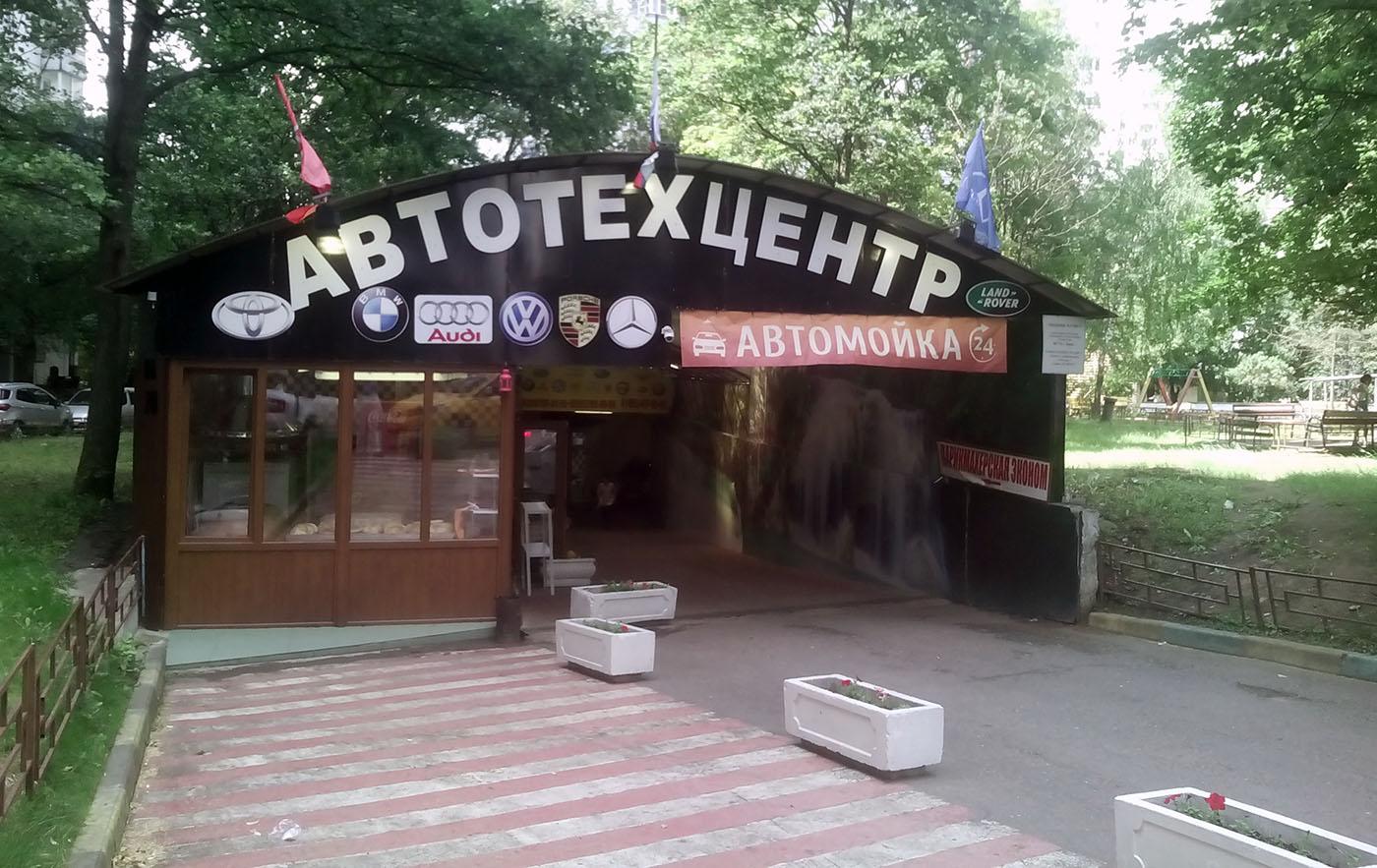 Автосервис у метро юго-западная